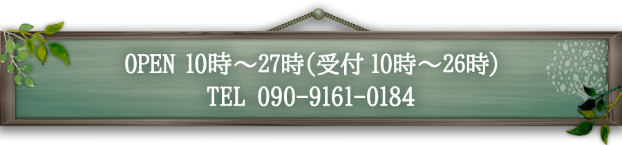 TEL 090-9161-0184 OPEN 10時〜26時 受付 10時〜27時