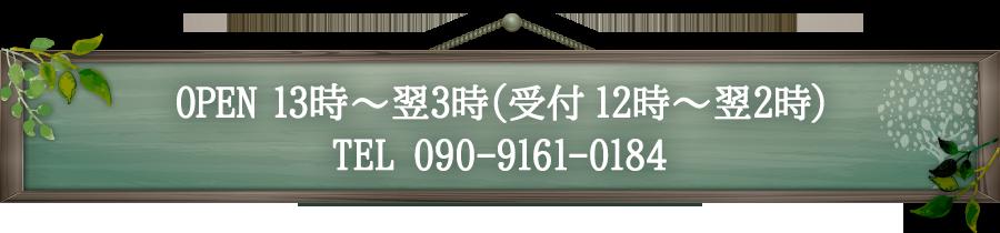TEL 090-9161-0184 OPEN 12時〜翌2時 受付 13時〜翌3時